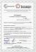 Канавочные эталоны чувствительность сертификат о калибровке