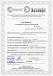 сертификат о калибровке