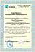 Сертификат дилера Калиброн