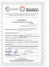Сертификат шаблона УШС-4