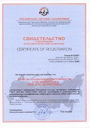Свидетельство о регистрации в Российской системе калибровки (РСК)