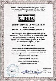 Свидетельство об аттестации ЛНК НТЦ «Эксперт»