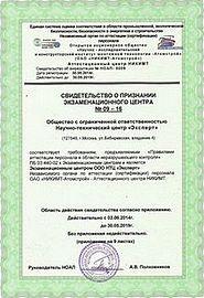 Свидетельство экзаменационного центра специалистов НК