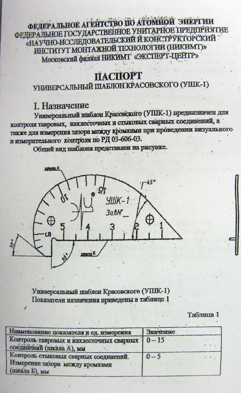 инструкция рд 03-606-03